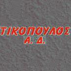 ΤΙΚΟΠΟΥΛΟΣ Δ. ΑΠΟΣΤΟΛΟΣ
