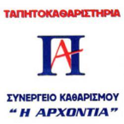 ΠΟΝΤΙΚΗΣ ΙΩΑΝΝΗΣ - Η ΑΡΧΟΝΤΙΑ - ΤΑΠΗΤΟΚΑΘΑΡΙΣΤΗΡΙΑ