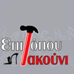 ΤΣΑΓΚΑΡΑΔΙΚΟ - ΕΠΙΤΟΠΟΥ ΤΑΚΟΥΝΙ - ΚΟΣΜΑΣ ΔΡΟΓΚΑΡΗΣ