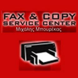 FAX AND COPY SERVICE CENTER - ΜΠΟΥΡΕΚΑΣ ΜΙΧΑΗΛ
