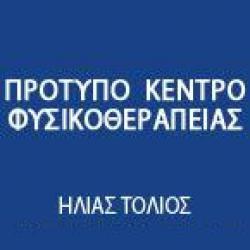 ΗΛΙΑΣ ΤΟΛΙΟΣ - ΠΡΟΤΥΠΟ ΚΕΝΤΡΟ ΦΥΣΙΚΟΘΕΡΑΠΕΙΑΣ