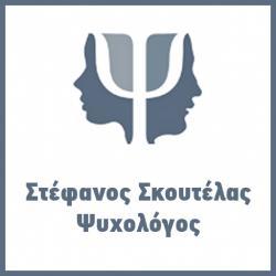 MSc ΨΥΧΟΛΟΓΟΣ ΣΤΕΦΑΝΟΣ ΣΚΟΥΤΕΛΑΣ