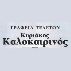 ΓΡΑΦΕΙΟ ΤΕΛΕΤΩΝ ΚΥΡΙΑΚΟΣ ΚΑΛΟΚΑΙΡΙΝΟΣ